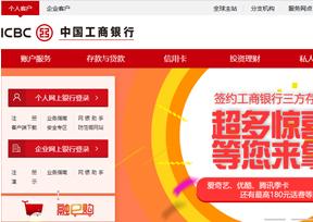 中国工商银行(ICBC)