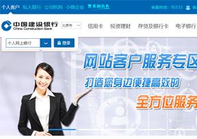 中国建设银行(CCB)