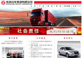东风汽车集团有限公司
