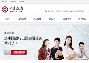 中国银行(BOC)