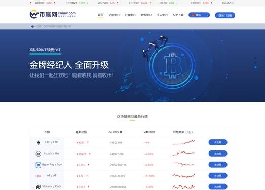 币赢网|虚拟币交易平台