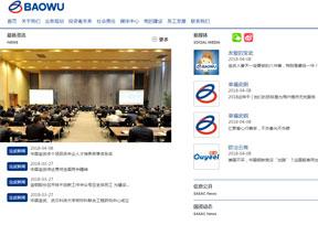 中国宝武钢铁集团