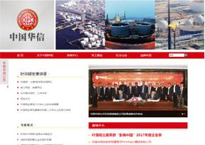 中国华信能源有限公司