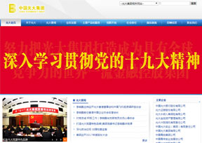中国光大集团