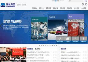 中国机械工业集团有限公司
