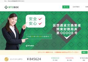 日本BtcBox比特币交易所