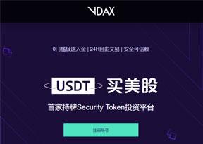 VDAX-全球USDT买美股投资平台