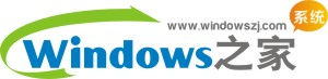系统之家 Logo