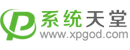 系统天堂-软件下载 Logo