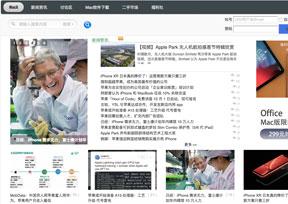 MacX麦克叉-Mac软件下载