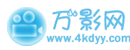 万影网-电影电视剧在线观看 Logo