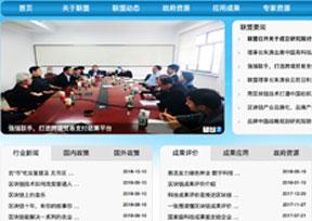 中高会-区块链产业联盟