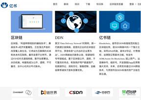 亿书-去中心化数字货币出版平台