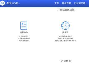 ADFunds-基于区块链广告联盟平台