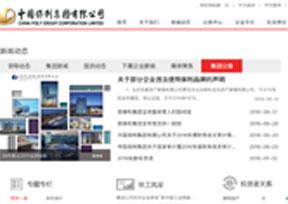 中国保利集团