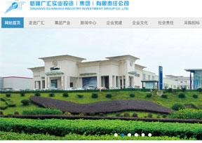 新疆广汇实业投资(集团)有限责任公司