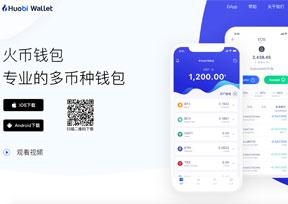 火币钱包-区块链数字资产应用