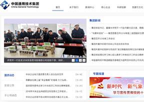 中国通用技术(集团)控股有限责任公司