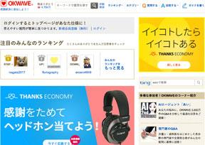 OKwave-日本在线问答平台