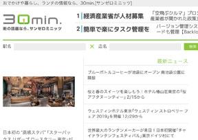 30min-日本30分钟信息网