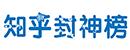 知乎封神榜 Logo
