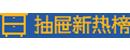 抽屉新热榜 Logo