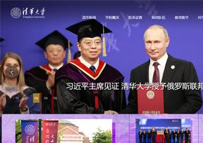 Tsinghua University-清华大学