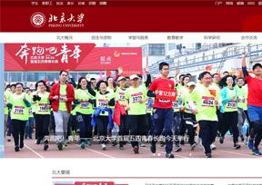 Peking University-北京大学
