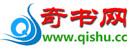 奇书网-全本小说免费下载 Logo