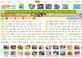 4399小游戏-最全面的小游戏专业网站