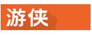 游侠网-游戏攻略大全 Logo