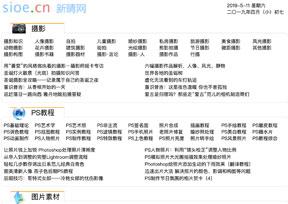 新晴网-图片素材QQ专区