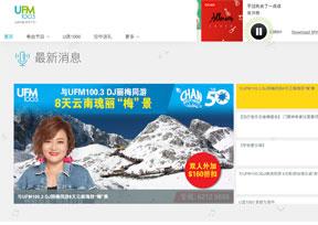 新加坡UFM100.3音乐电台